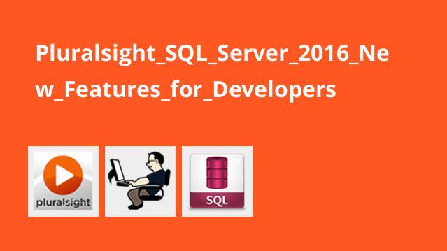 آشنایی با ویژگی های جدید SQL Server 2016 برای برنامه نویسان