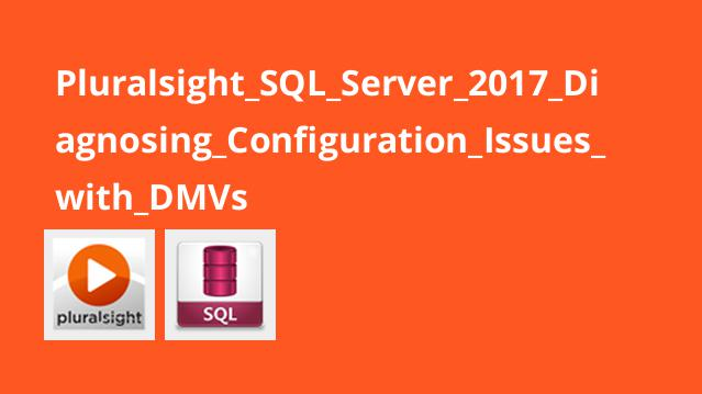 آموزش شناسایی مسائل پیکربندی باDMVs درSQL Server 2017