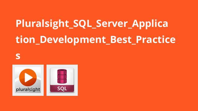 آموزش بهترین شیوه های توسعه اپلیکیشنSQL Server