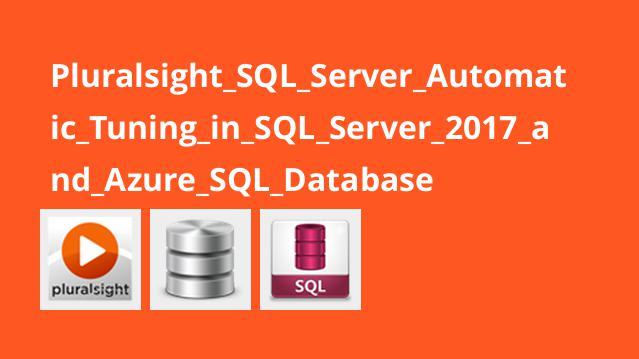 آموزشتنظیم خودکارSQL Server 2017 وAzure SQL Database