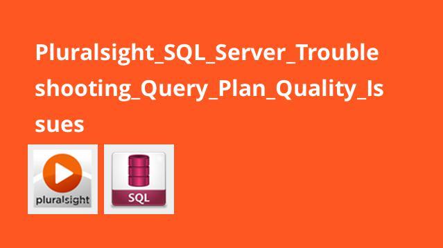 آموزش رفع اشکال Query Plan در SQL Server