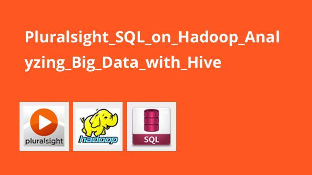 SQL در Hadoo – آنالیز Big Data با Hive