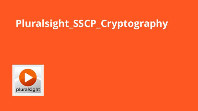 Pluralsight_SSCP_Cryptography