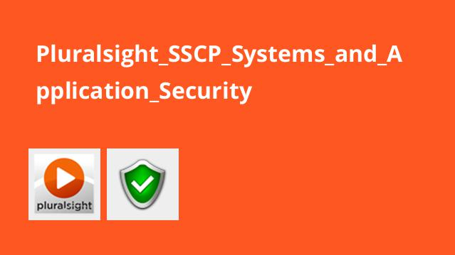 Pluralsight_SSCP_Systems_and_Application_Security