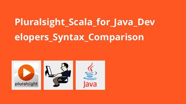 آموزش Scala برای برنامه نویسان جاوا – مقایسه سینتکس