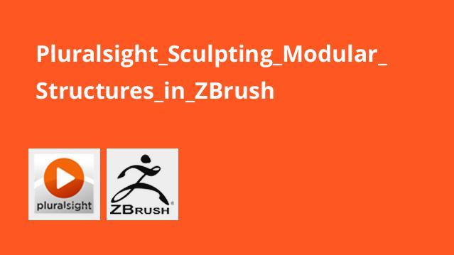 مجسمه سازی ساختار های ماژولار در ZBrush