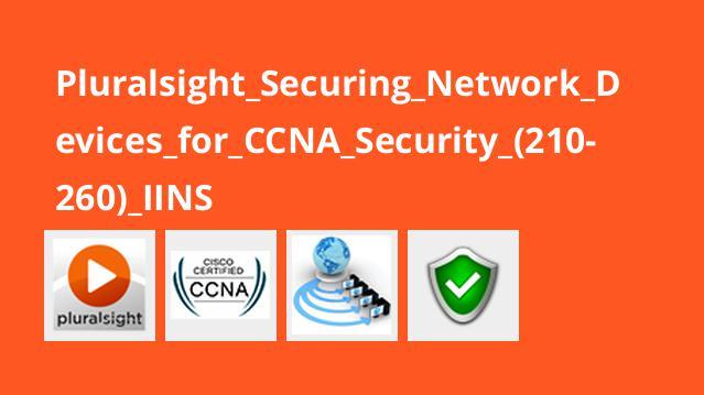 ایمن سازی دستگاه های شبکه برای امنیت CCNA (210-260) IINS