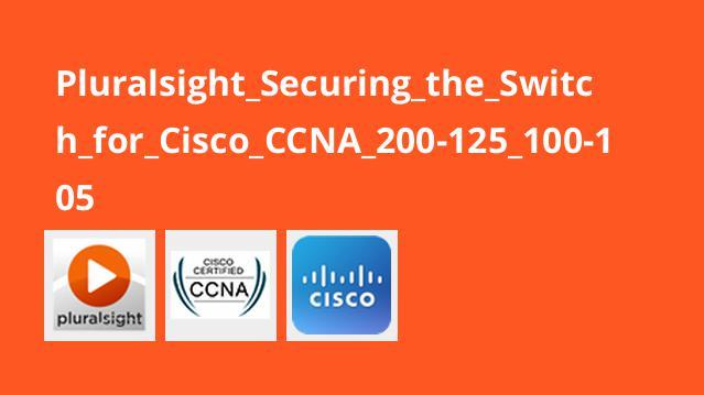آموزش تامین امنیت سوئیچ برای گواهینامه Cisco CCNA 200-125 100-105