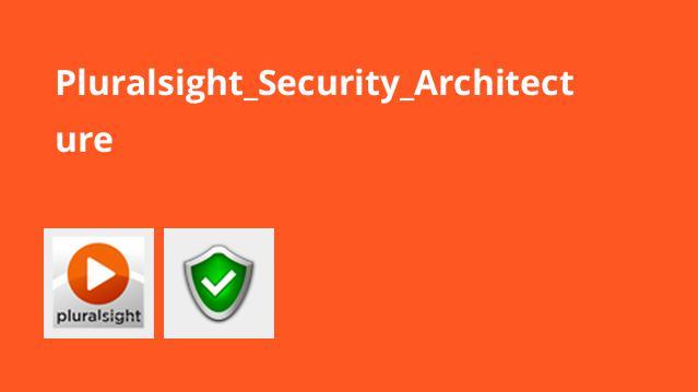 آموزش معماری امنیت