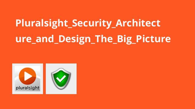 آموزش طراحی و معماری امنیت