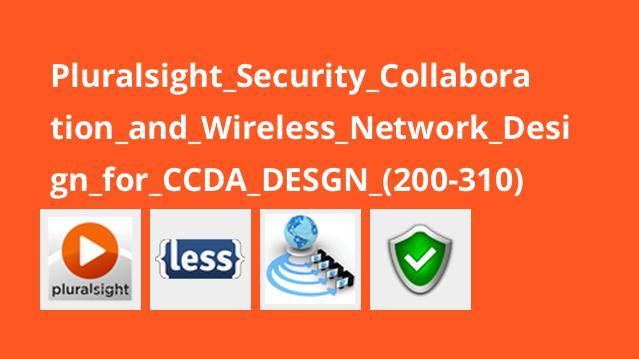 آموزش امنیت، همکاری و طراحی شبکه وایرلس برای گواهینامه (CCDA DESGN (200-310