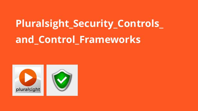 آموزش فریمورک های کنترل و کنترل های امنیتی