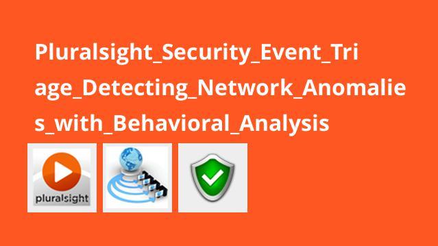 آموزش رویداد امنیتی– شناسایی آنومالی های شبکه با تحلیل رفتاری