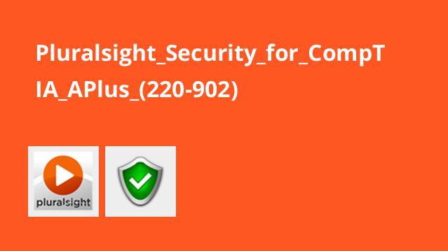 امنیت برای گواهینامه CompTIA APlus 220-902