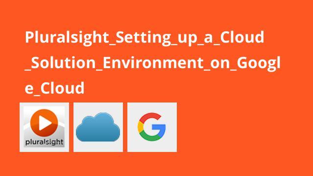 آموزش راه اندازی محیط راه حل کلود بر رویGoogle Cloud