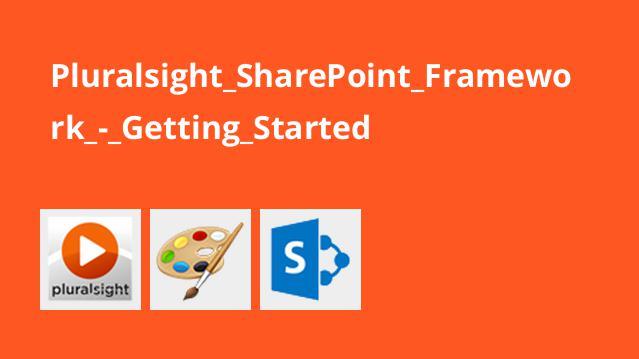 آموزش شروع کار با فریمورک SharePoint