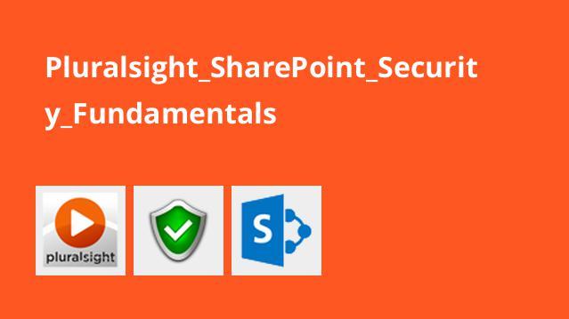 آموزش مبانی امنیتSharePoint