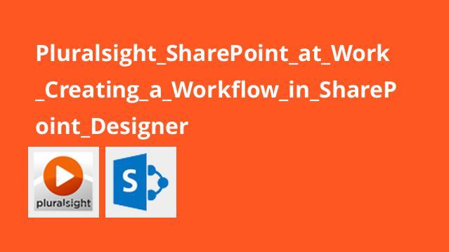 ساخت Workflow در SharePoint Designer