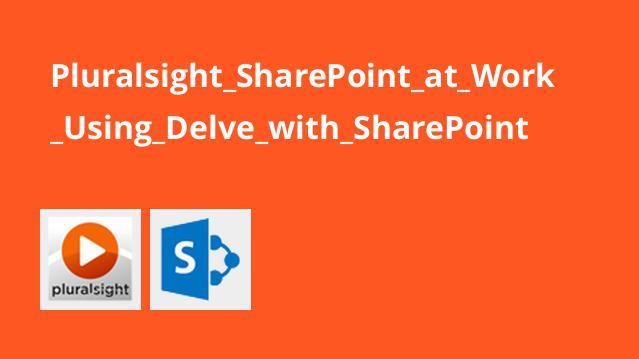 آموزش استفاده از Delve باSharePoint