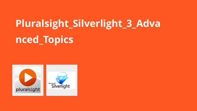 نکته های پیشرفته در Silverlight 3