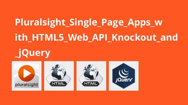 ساخت اپلیکیشن های تک صفحه ای HTML5 و Web API و  Knockout و jQuery