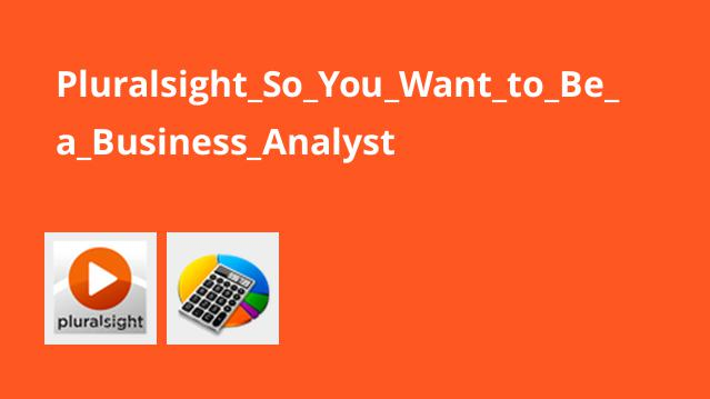 چگونه تبدیل به یکتحلیلگر کسب و کار شوید؟