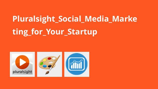 بازاریابی رسانه های اجتماعی برای استارت آپ شما