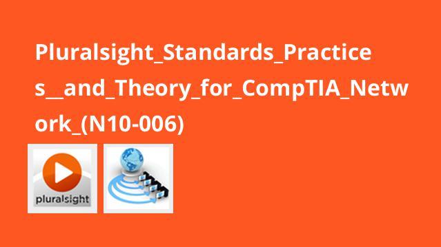 آشنایی با استاندارد، تمرین و تئوری (CompTIA Network+ (N10-006