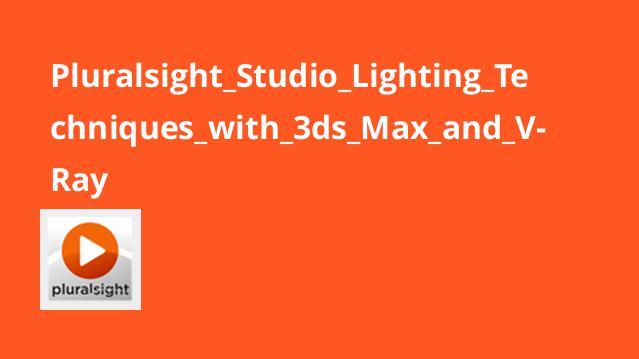 آموزش تکنیک های نورپردازی Studio با 3ds Max و V-Ray
