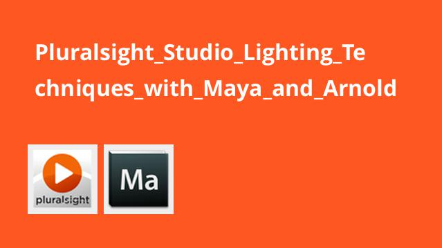 Pluralsight Studio Lighting Techniques with Maya and Arnold