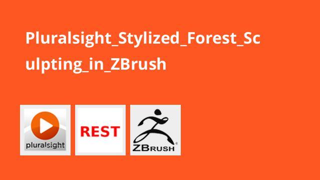آموزش طراحی و ایجاد جنگل درZBrush و 3ds Max