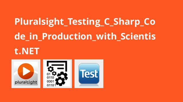 تست کدهای سی شارپ با Scientist.NET