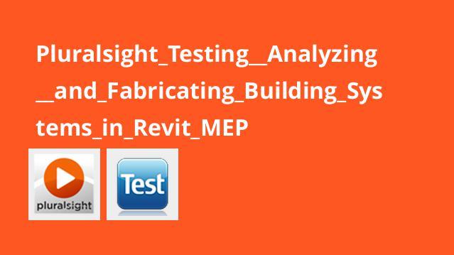 آموزش تست،آنالیز و ساخت سیستم های ساختمانی در Revit MEP