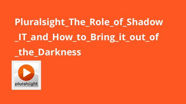 آموزش Shadow IT و نقش آن