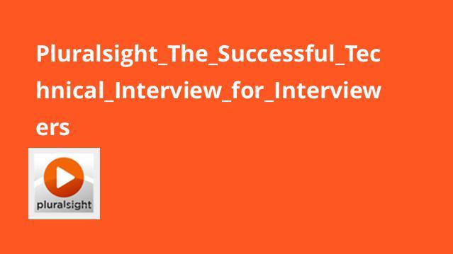 آموزش مصاحبه ی فنی موفق برای مصاحبه شوندگان