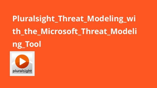 آموزش مدل سازی تهدید با Microsoft Threat Modeling Tool