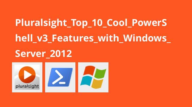 معرفی 10 ویژگی برتر PowerShell در Windows Server 2012