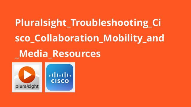 آموزش عیب یابیCisco Collaboration Mobility ومنابع رسانه ای