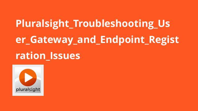 آموزش عیب یابی مسائلEndpoint Registration،Gateway و کاربر