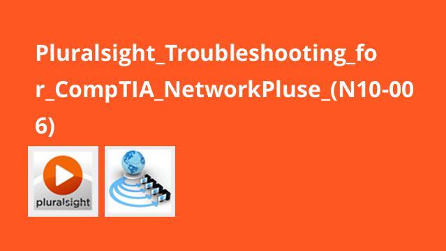 آشنایی با عیب یابی شبکه برای دوره CompTIA Network+ N10-006