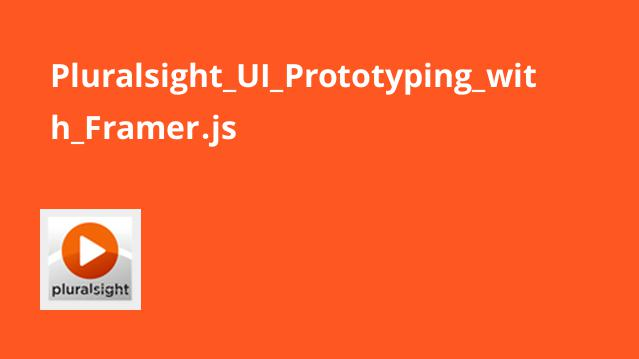 نمونه سازی رابط کاربری با Framer.js