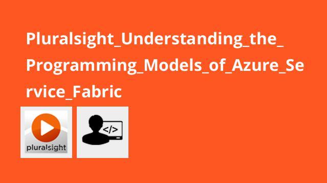 آموزش درک مدل های برنامه نویسی Azure Service Fabric