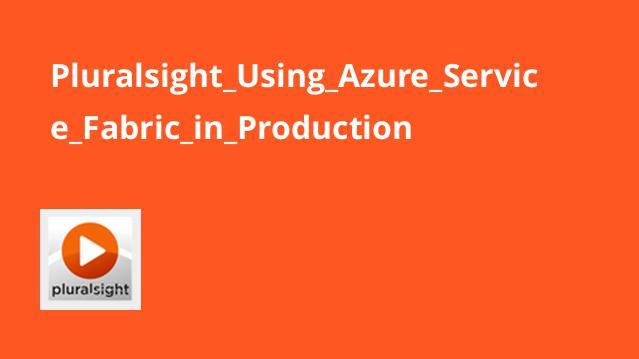 آموزش استفاده از Azure Service Fabric در Production
