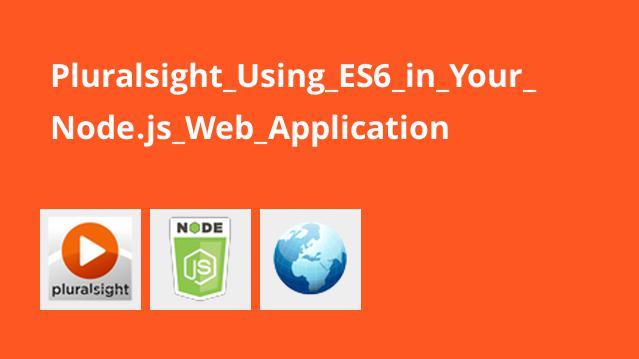 استفاده از ES6 در اپلیکیشن های Node.js