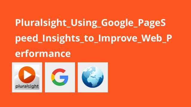 استفاده از Google PageSpeed Insights برای بهبود عملکرد وب سایت
