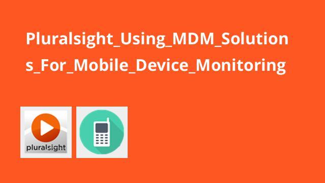 آموزش استفاده از راه حل هایMDM برای مانیتورینگ دستگاه موبایل
