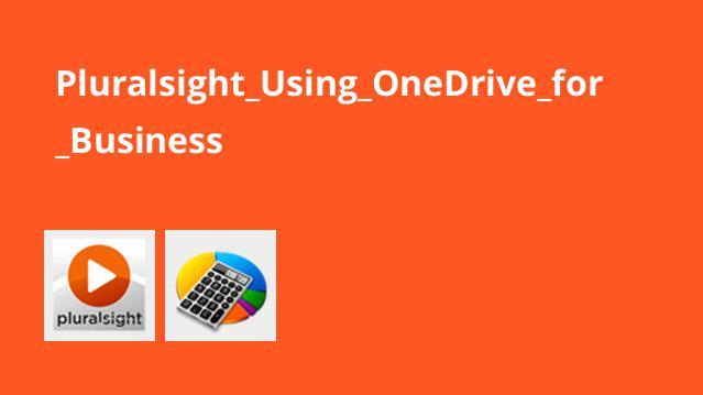 آموزش استفاده از OneDrive برای کسب و کار