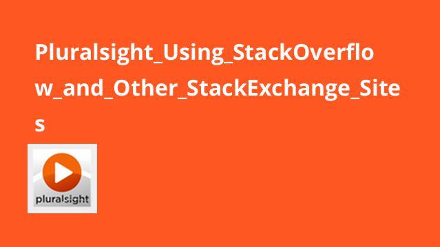 آموزش استفاده از سایت های StackOverflow و StackExchange