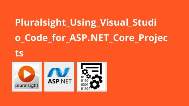 آموزش استفاده ازVisual Studio Code برای پروژه هایASP.NET Core