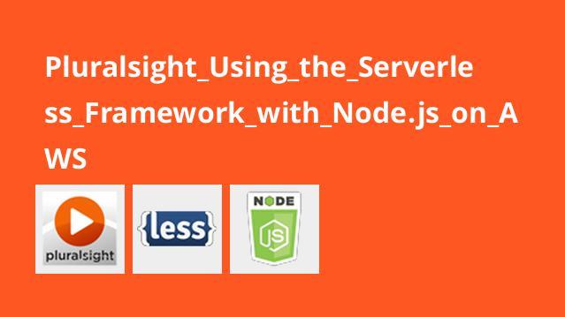 آموزش استفاده از فریمورک Serverless با Node.js در AWS